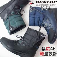 ダンロップ DUNLOP メンズ スノーブーツ オールフィールダー AF005 ウィンターブーツ ネイビー ブラック カーキ 防水 幅広 4E大雪