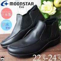ムーンスター EVE 265 レディース ブーツ   ■商品説明 ブラック 雨の日でも履けるコンフォ...