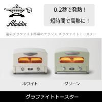 Aladdin アラジン グラファイト トースター AET-GS13NW/CAT-GS13AG 【雑...
