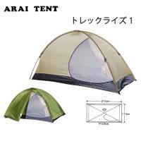 ARAI TENT アライテント RIPEN ライペン テント トレックライズ 1 1〜2人用 【T...