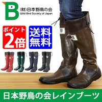 日本野鳥の会 レインブーツ 梅雨 バードウォッチング 長靴 折りたたみ 限定色追加! bw-4792...