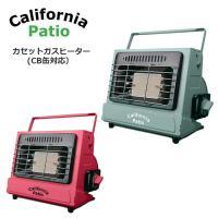 California Patio カリフォルニアパティオ 17年新色 カセットガスヒーター  (屋外...