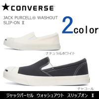 コンバース CONVERSE スニーカー ジャックパーセル ウォッシュアウト スリップオン 2 限定...