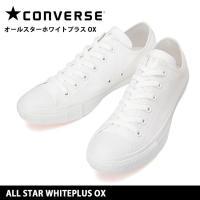 コンバース CONVERSE スニーカー オールスター ホワイトプラス OX