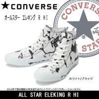 CONVERSE コンバース ALL STAR ELEKING R HI オールスター エレキング ...
