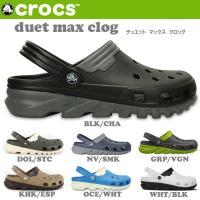 クロックス CROCS サンダル duet max clog メンズ クロックス レディース クロッ...