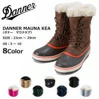 dnn-003【DANNER/ダナー】MAUNA KEA マウナケアBEIGE/BLACK/NAVY...