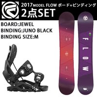 2017 FLOW フロー スノーボード JEWEL & JUNO BLACK Mの2点セット(fl...