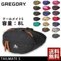 (旧ロゴ) GREGORY グレゴリー テールメイトS TAILMATE 日本正規品 ウエストバッグ...