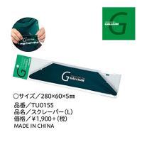 gm-202【GALLIUM/ガリウム】スクレーパー L/TU0155