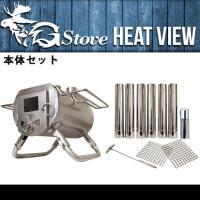 G-Stove/ジーストーブ ストーブ G-Stove Heat View 本体セット 【BBQ】【...