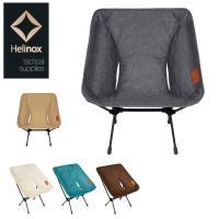 hnx-001【HELINOX/ヘリノックス】ヘリノックス コンフォートチェア