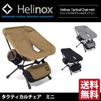 Helinox ヘリノックス タクティカルチェアミニ