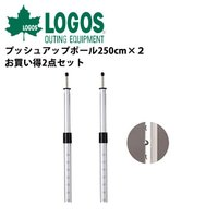 ロゴス LOGOS プッシュアップポール250cm×2お買い得2点セット R11AE077【7190...