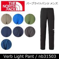 ノースフェイス パンツ THE NORTH FACE バーブライトパンツ メンズ Verb Ligh...