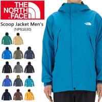 ノースフェイス THE NORTH FACE ジャケット スクープジャケット(メンズ) Scoop ...