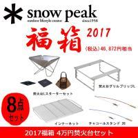 スノーピーク (snow peak) 福箱(焚火台) FK-011 【SP-SGSM】 焚火台Lスタ...