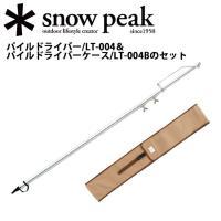 スノーピーク (snow peak) バーナー・ランタン/パイルドライバー/LT-004と専用ケース...