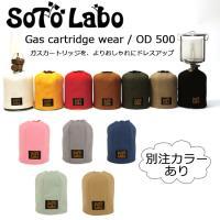 SotoLabo ソトラボ ガスカートリッジカバー Gas cartridge wear / OD ...