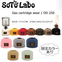 SotoLabo ソトラボ ガスカートリッジカバー Gas cartridge wear / OD2...