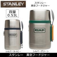 STANLEY/スタンレー スタンレー真空フードジャー アドベンチャーフード 0.53L 01287