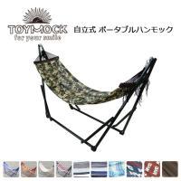 toymock-001【Toy Mock/トイモック】自立式 ポータブルハンモック 収納ケース付 簡...