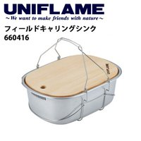 ユニフレーム UNIFLAME フィールドキャリングシンク/660416 【UNI-LIKI】