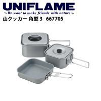 uf-667705【UNIFLAME/ユニフレーム】山クッカー 角型 3/667705