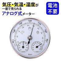 「商品情報」 ・温度計、湿度計、気圧計が一体になった家庭用気象測定装置です。 ・アナログタイプで壁掛...