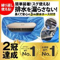 エアコン 洗浄 掃除 クリーニング 用 カバー  ホース長 約3m