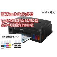 Canon PIXMA G3000 エコタンク搭載プリンター 純正日本製インク付き(ブラック3本、カ...