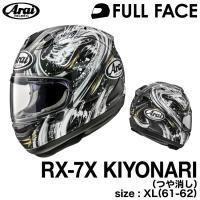 アライRX-7X KIYONARI 61-62