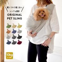【次回入荷4月予定】スリング snowdrop オリジナルスリング ドッグスリング  抱っこひも 選べるサイズ 犬 小型犬用 コットン バッグスリング ペット PET 抱っこ