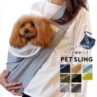 【新色追加】snowdrop メッシュネット付き ポケット付き 肩紐調節機能付き オリジナルスリング ドッグスリング スリング 抱っこひも 犬 小型犬用 コットン バッ