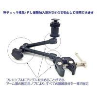 撮影機材固定用のアームとクランプのセットです。PL保険加入で安心して使用できます。  アーム部は全長...
