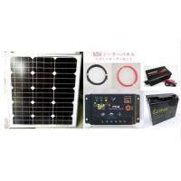 DIY 超高品質 50W 12v セット 単結晶 シリコン ソーラーパネルのセットです。   パネル...