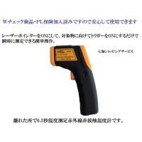 離れた所で0.3秒 温度測定 赤外線 非接触 温度計です。   日本語説明付きです。  測定対象物に...