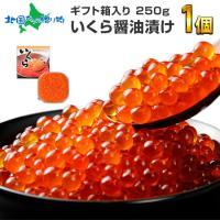 ■商品内容:いくら醤油漬け 300g 生冷凍(化粧箱入)■お届け日:最短で、ご注文日より3営業日以降...