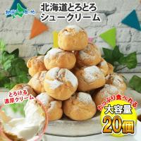 ■商品内容:北海道とろとろシュー ミルク 6個セット サイズ:直径 約7.5cm 重量:1個 約70...