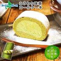 スイーツ お菓子 ロールケーキ 北海道産 生クリーム スイーツ お菓子 ギフト