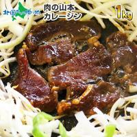北海道のお肉専門店「肉の山本」さんより、渾身の自信作をお届け! 秘伝のカレーだれと、旨みたっぷり羊肉...