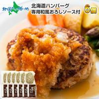 ■商品内容:・北海道ハンバーグ(牛・豚)120g×6個・ハンバーグ用おろし入りソース15g×6袋【メ...