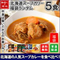 ■商品内容:北海道 スープカレー福袋 お楽しみ食べ比べ5食セット スープカレー8食の中から、ランダム...
