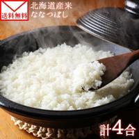 ■商品内容:北海道産 米 ななつぼし 300g×2袋(計4合) ■お届け日:日時指定不可 ■送料:送...
