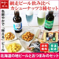 ビール おつまみ セット お歳暮 ギフト ナッツ 酒 北海道 網走ビール 飲み比べ 地ビール 御歳暮 プレゼント お取り寄せ おしゃれ 2021年
