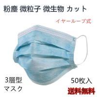 マスク mask イヤーループ式 3層型 2色 カラー選択不可 新型コロナウイルス 粉塵 微粒子 微生物 カット 対策  COVID-19  1箱/50枚入 サージカルマスク  予防