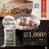 ・商品名 私の三十三雑穀  ・原材料名 押麦、黒米、はだか麦、もちきび、ひえ、もち玄米、青肌玄米、米...