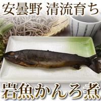 信州安曇野 清流育ちの 岩魚かんろ煮 です!15年継ぎ足しでつかっている旨みたっぷり自慢の煮汁で、じ...