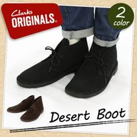 Clarksを代表するデザートブーツが入荷しました!フォーマルからカジュアルまで、幅広いファッション...