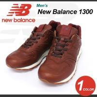 NEW BALANCEの初代モデルM1300の上質なレザーで仕上げたスペシャルモデルが『M1300B...